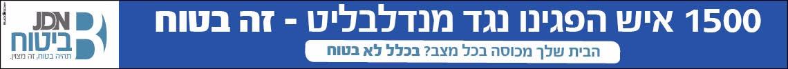 """הכירו את JDN ביטוח: מידע ומכירת פוליסות בשיתוף """"הירשוביץ פתרונות"""" 1"""