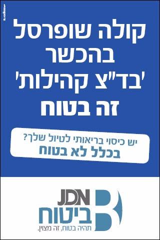 """הכירו את JDN ביטוח: מידע ומכירת פוליסות בשיתוף """"הירשוביץ פתרונות"""" 2"""