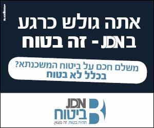 """הכירו את JDN ביטוח: מידע ומכירת פוליסות בשיתוף """"הירשוביץ פתרונות"""" 3"""