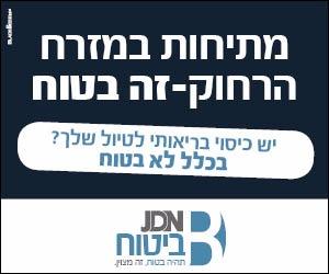 """הכירו את JDN ביטוח: מידע ומכירת פוליסות בשיתוף """"הירשוביץ פתרונות"""" 4"""