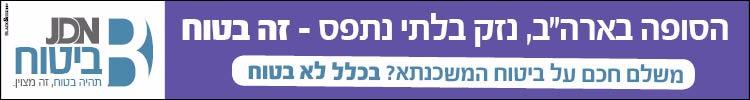 """הכירו את JDN ביטוח: מידע ומכירת פוליסות בשיתוף """"הירשוביץ פתרונות"""" 5"""