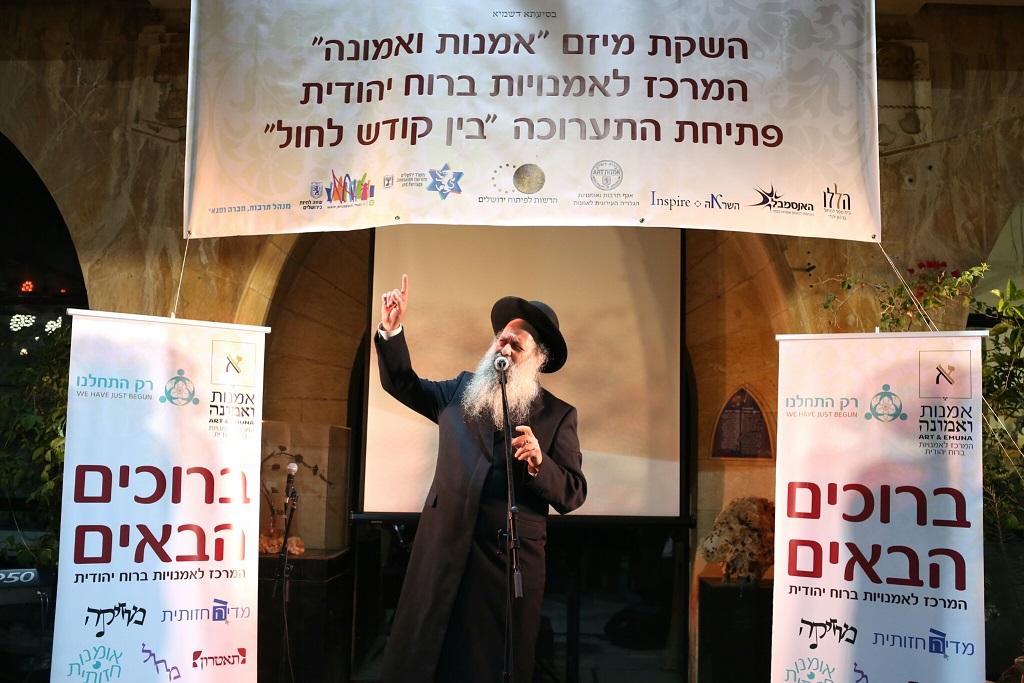הכירו את המיזם 'אמנות ואמונה', המרכז לאוֹמנויות ברוח יהודית 1