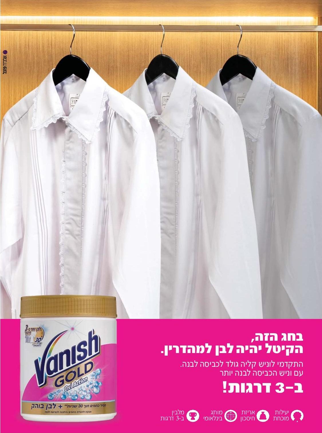 מותג הכביסה פונה לנשים חרדיות ומבטיח קיטל יותר לבן 1