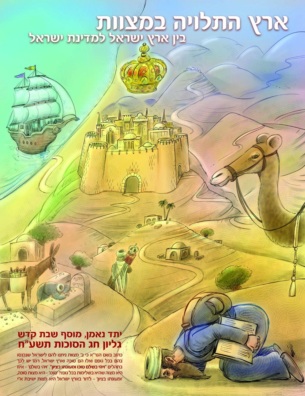 """חגיגי: ביקורת עיתוני חג הסוכות תשע""""ח 9"""