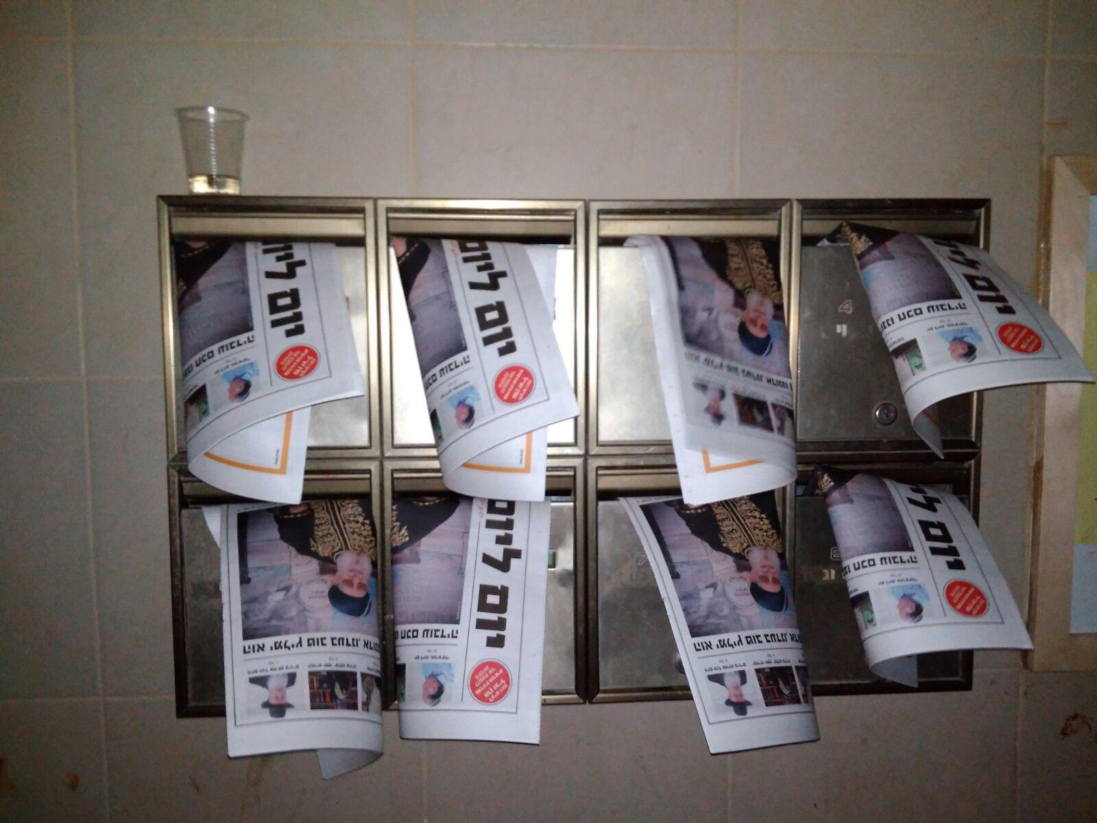 """""""לקיים רצון מרן"""": עיתון 'יום ליום' יפיץ מהדורה חודשית חינמית בפריפריה 2"""