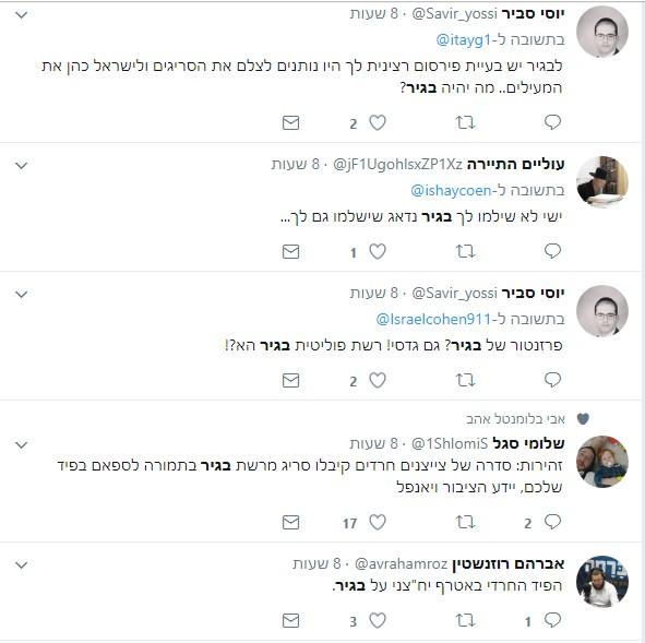 שלושה עיתונאים צייצו בגיר: כך נראה היום הפיד החרדי בטוויטר 2