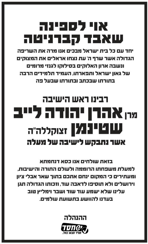 תמיד תצאו בזול: מקבץ פרסומות בעקבות פטירתו של הרב שטיינמן 1