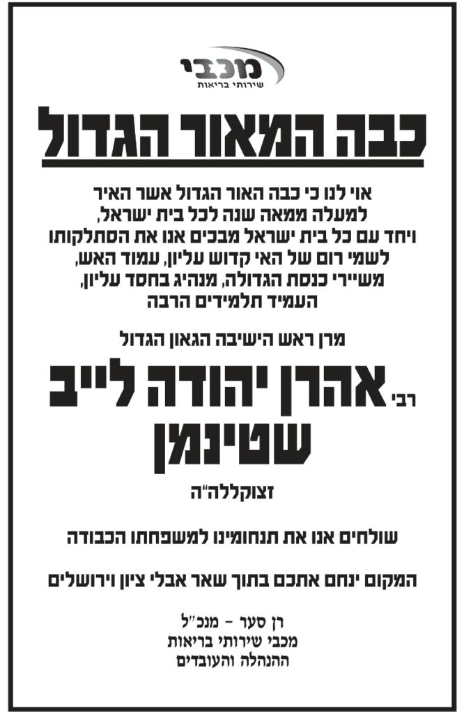 תמיד תצאו בזול: מקבץ פרסומות בעקבות פטירתו של הרב שטיינמן 10