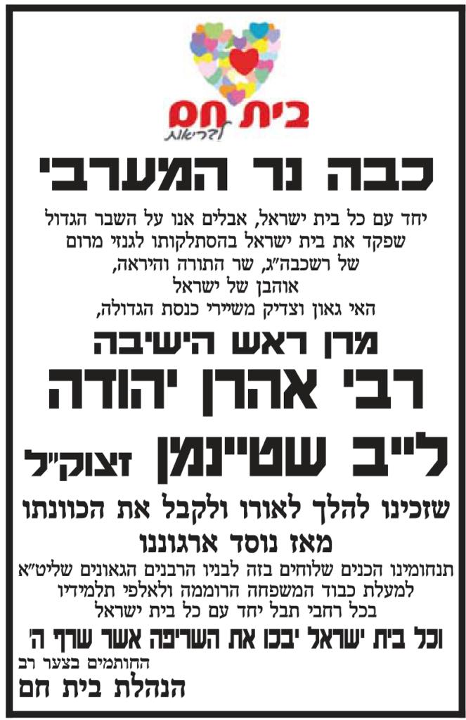 תמיד תצאו בזול: מקבץ פרסומות בעקבות פטירתו של הרב שטיינמן 11