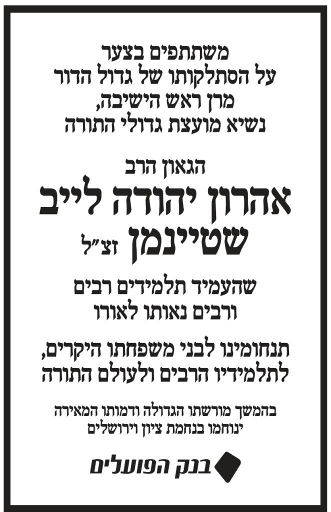 תמיד תצאו בזול: מקבץ פרסומות בעקבות פטירתו של הרב שטיינמן 12