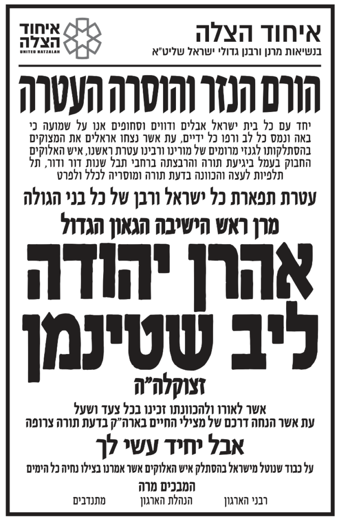 תמיד תצאו בזול: מקבץ פרסומות בעקבות פטירתו של הרב שטיינמן 13