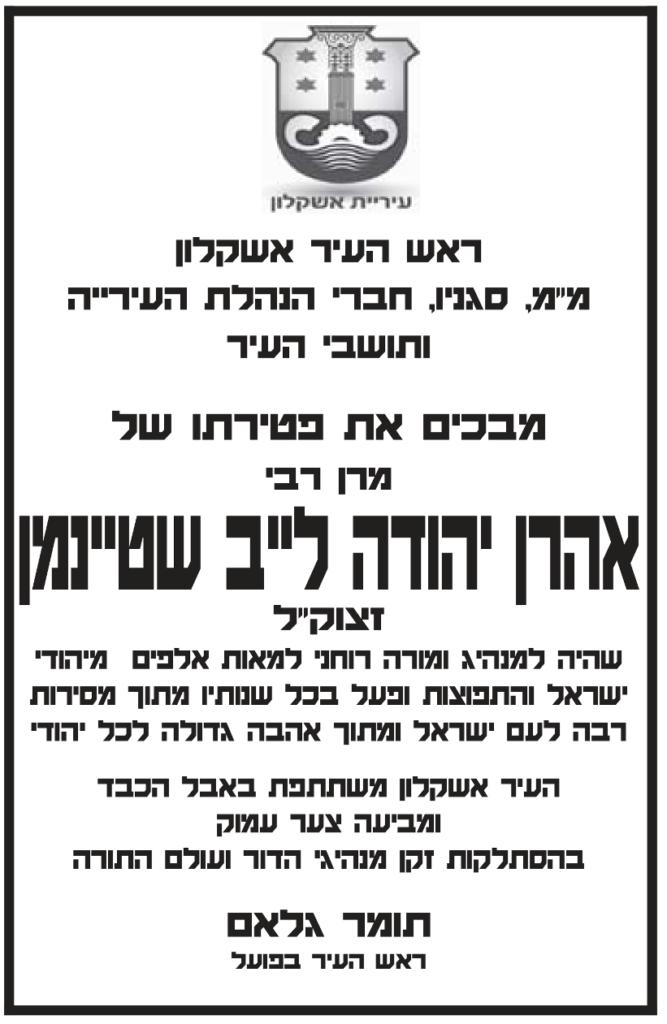 תמיד תצאו בזול: מקבץ פרסומות בעקבות פטירתו של הרב שטיינמן 14