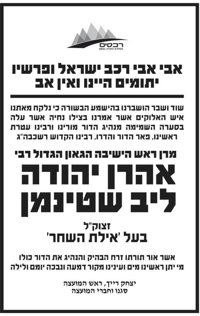 תמיד תצאו בזול: מקבץ פרסומות בעקבות פטירתו של הרב שטיינמן 15