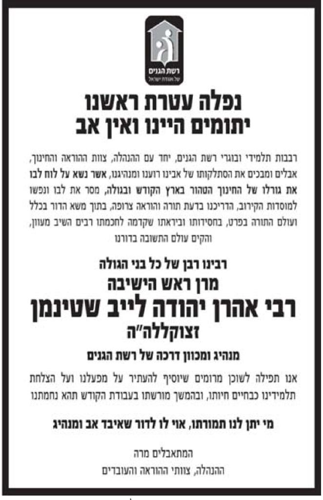 תמיד תצאו בזול: מקבץ פרסומות בעקבות פטירתו של הרב שטיינמן 16
