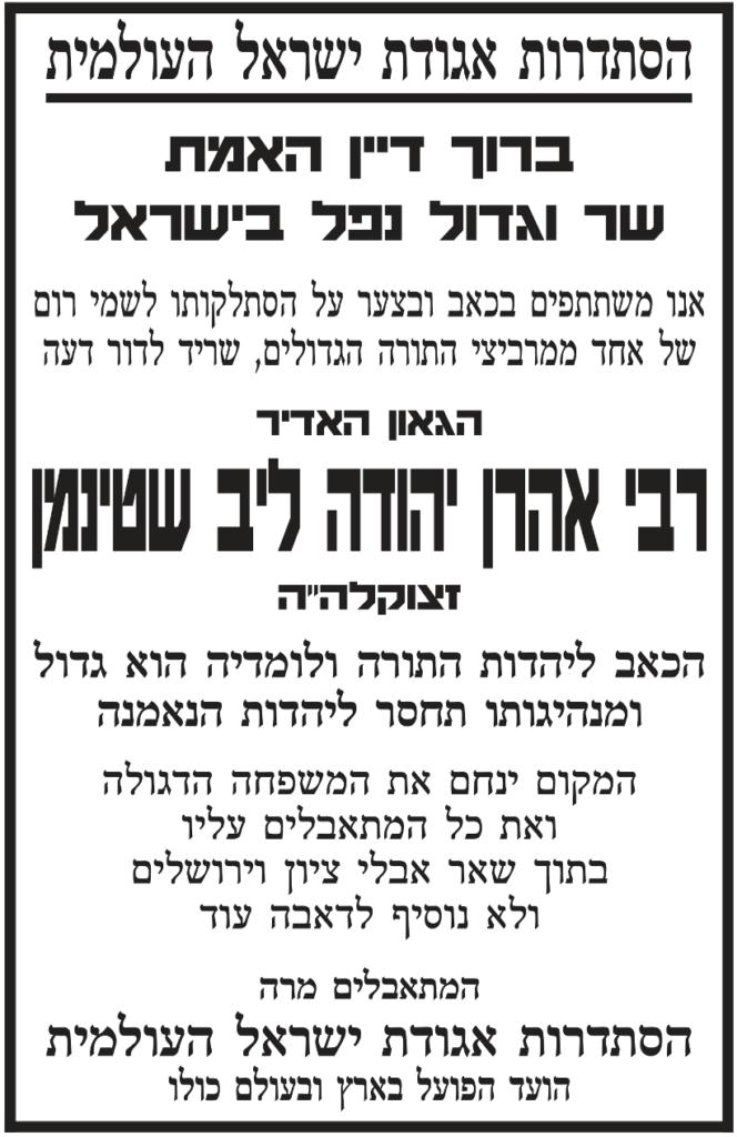 תמיד תצאו בזול: מקבץ פרסומות בעקבות פטירתו של הרב שטיינמן 17