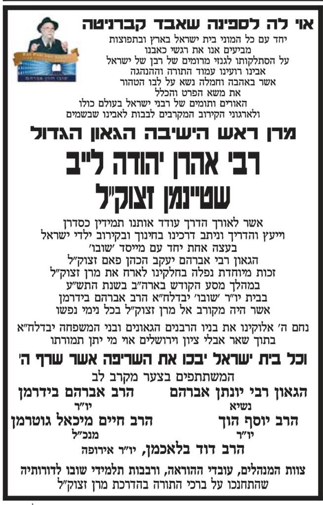 תמיד תצאו בזול: מקבץ פרסומות בעקבות פטירתו של הרב שטיינמן 18