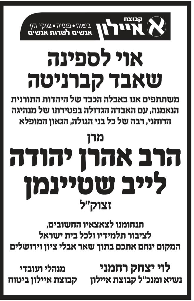 תמיד תצאו בזול: מקבץ פרסומות בעקבות פטירתו של הרב שטיינמן 2