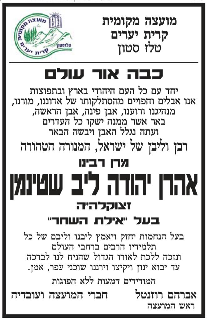 תמיד תצאו בזול: מקבץ פרסומות בעקבות פטירתו של הרב שטיינמן 20