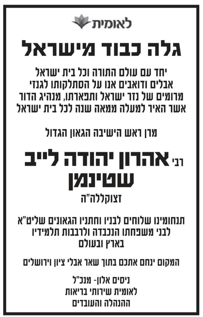 תמיד תצאו בזול: מקבץ פרסומות בעקבות פטירתו של הרב שטיינמן 22