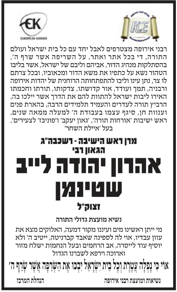 תמיד תצאו בזול: מקבץ פרסומות בעקבות פטירתו של הרב שטיינמן 23