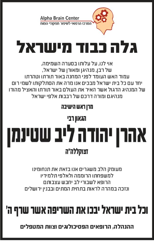 תמיד תצאו בזול: מקבץ פרסומות בעקבות פטירתו של הרב שטיינמן 24