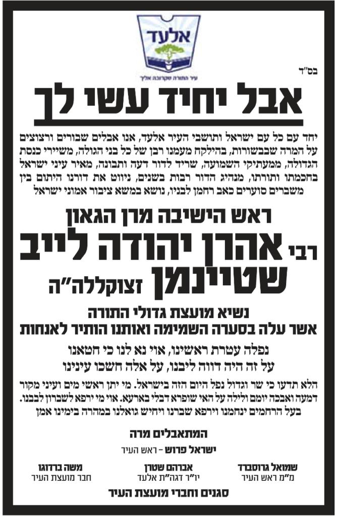 תמיד תצאו בזול: מקבץ פרסומות בעקבות פטירתו של הרב שטיינמן 25