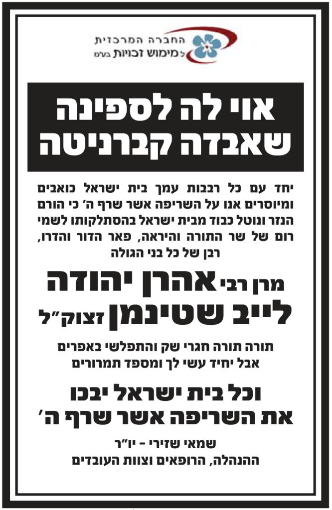 תמיד תצאו בזול: מקבץ פרסומות בעקבות פטירתו של הרב שטיינמן 3