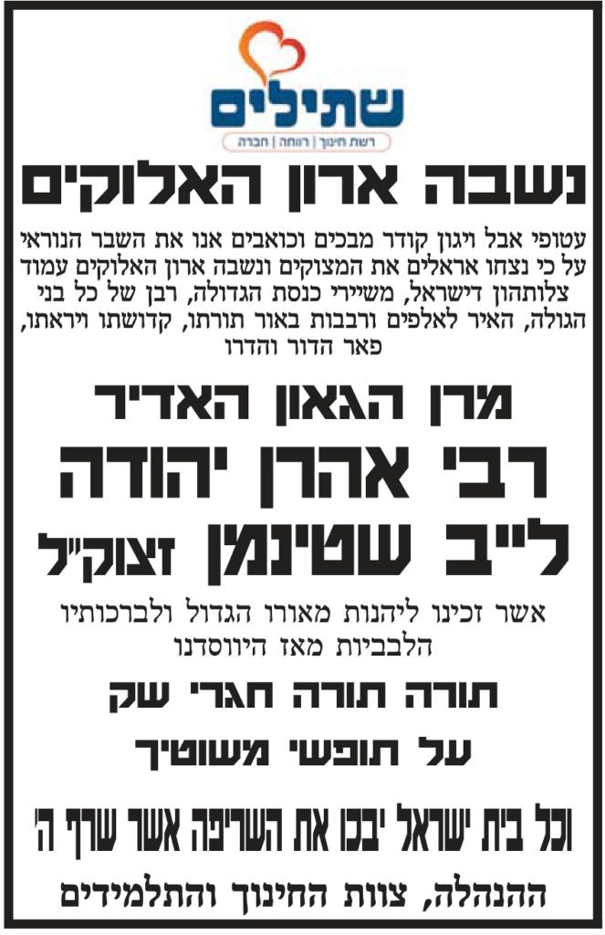 תמיד תצאו בזול: מקבץ פרסומות בעקבות פטירתו של הרב שטיינמן 4