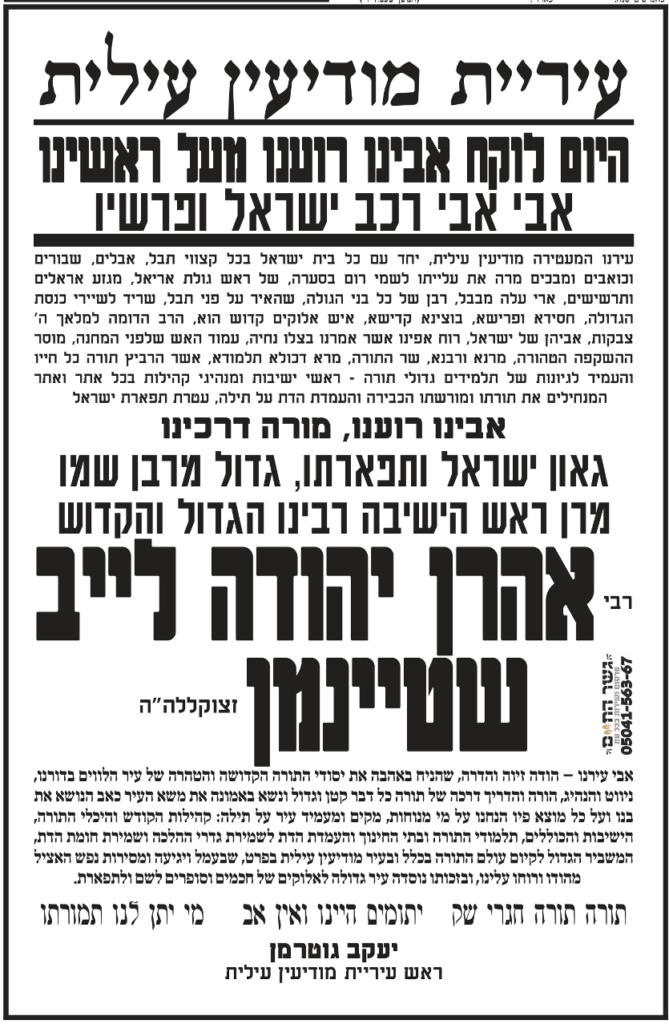 תמיד תצאו בזול: מקבץ פרסומות בעקבות פטירתו של הרב שטיינמן 5