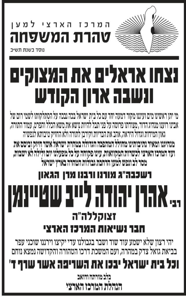 תמיד תצאו בזול: מקבץ פרסומות בעקבות פטירתו של הרב שטיינמן 6