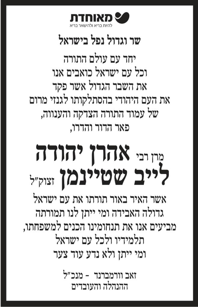 תמיד תצאו בזול: מקבץ פרסומות בעקבות פטירתו של הרב שטיינמן 7