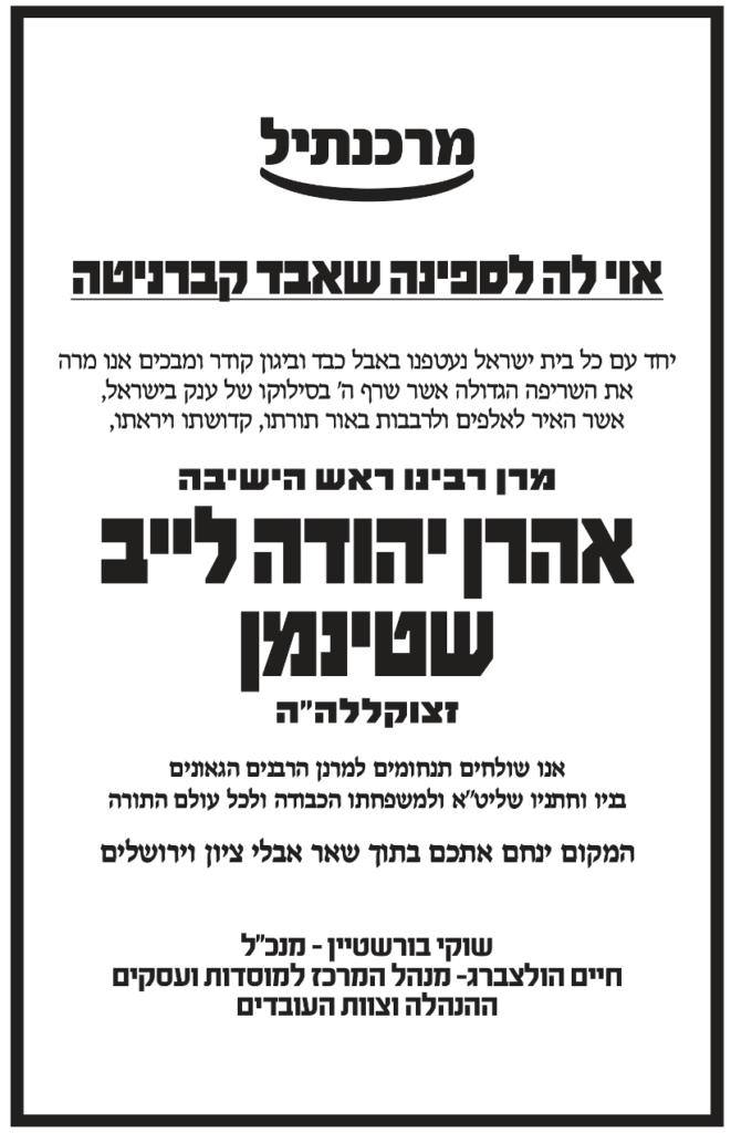 תמיד תצאו בזול: מקבץ פרסומות בעקבות פטירתו של הרב שטיינמן 8