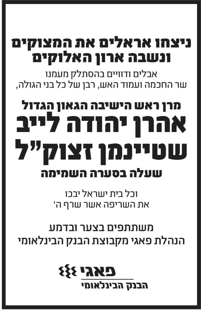 תמיד תצאו בזול: מקבץ פרסומות בעקבות פטירתו של הרב שטיינמן 9