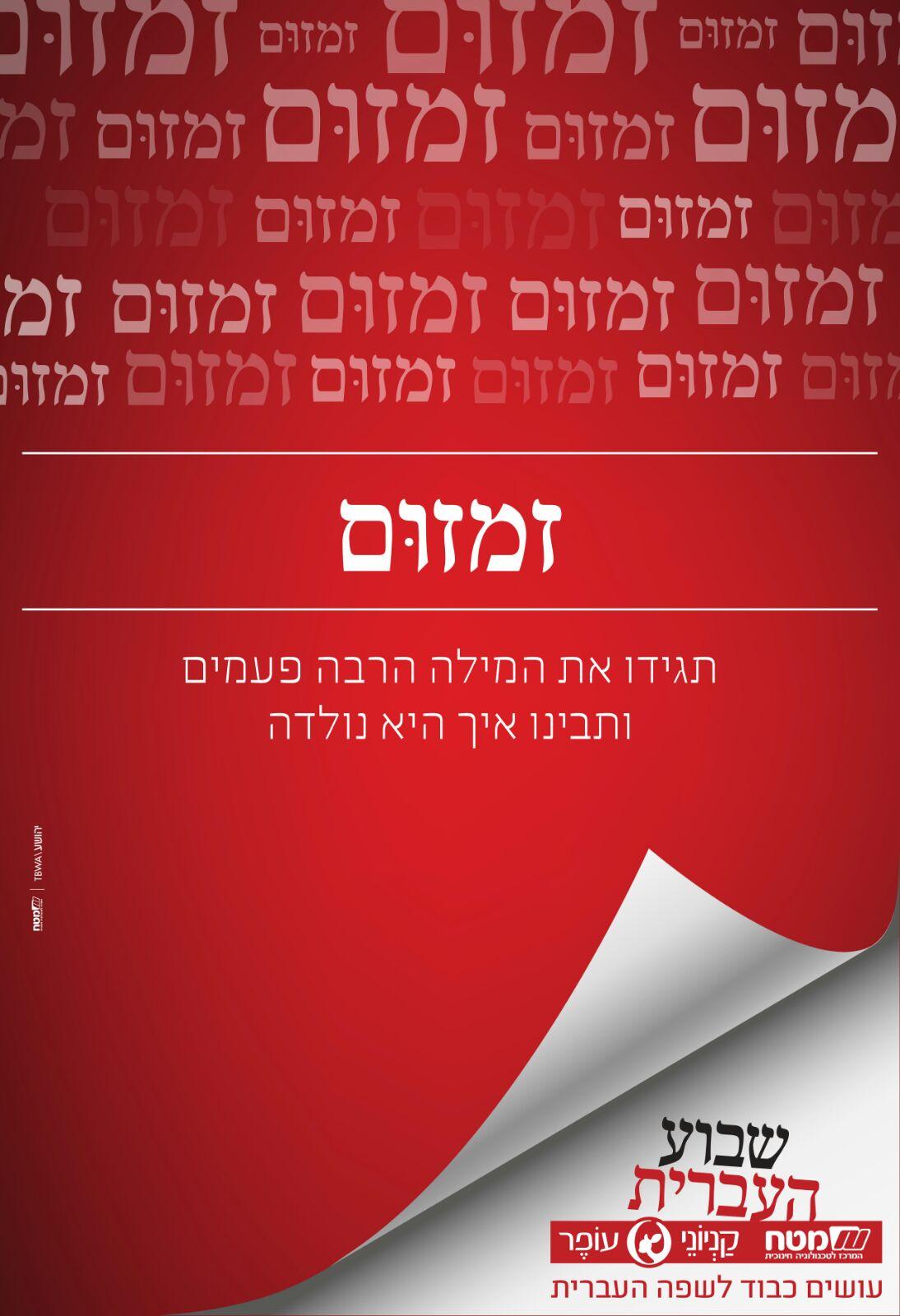 מסע פרסומי המציג את הצדדים המשעשעים של השפה העברית 12