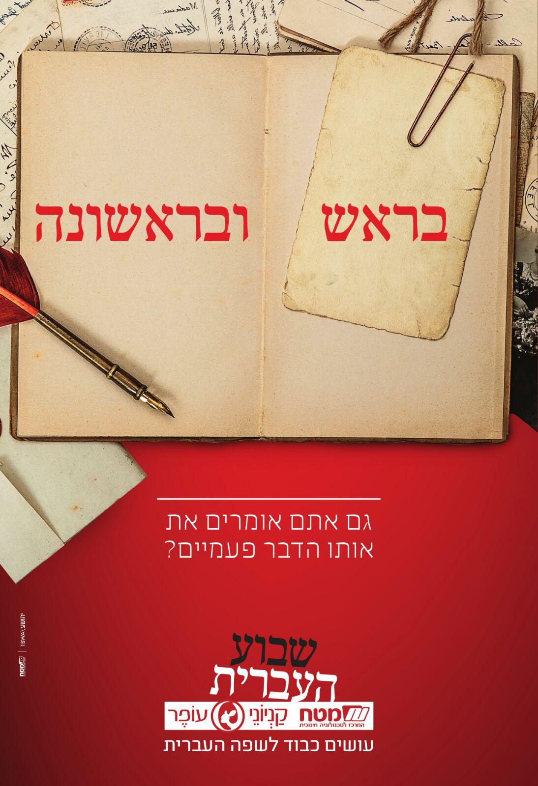 מסע פרסומי המציג את הצדדים המשעשעים של השפה העברית 14