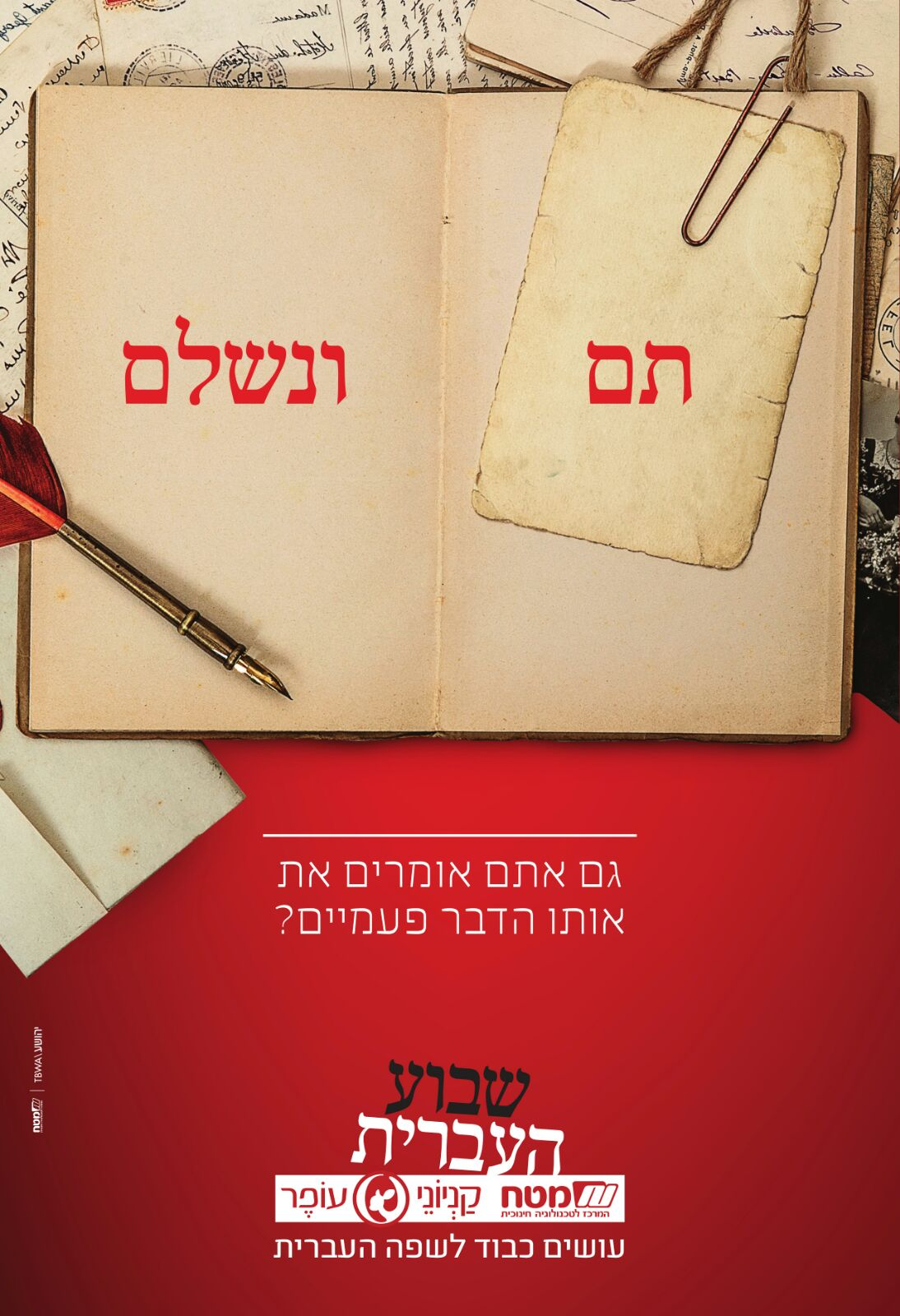 מסע פרסומי המציג את הצדדים המשעשעים של השפה העברית 16