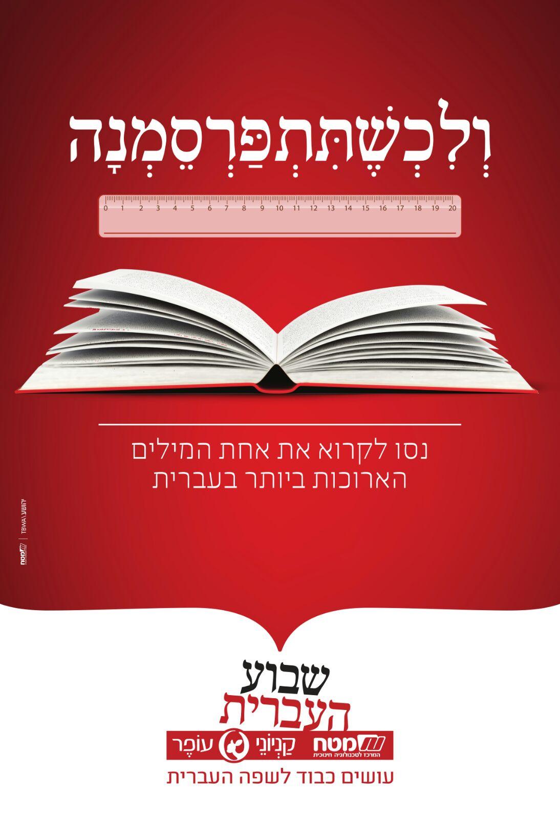 מסע פרסומי המציג את הצדדים המשעשעים של השפה העברית 1
