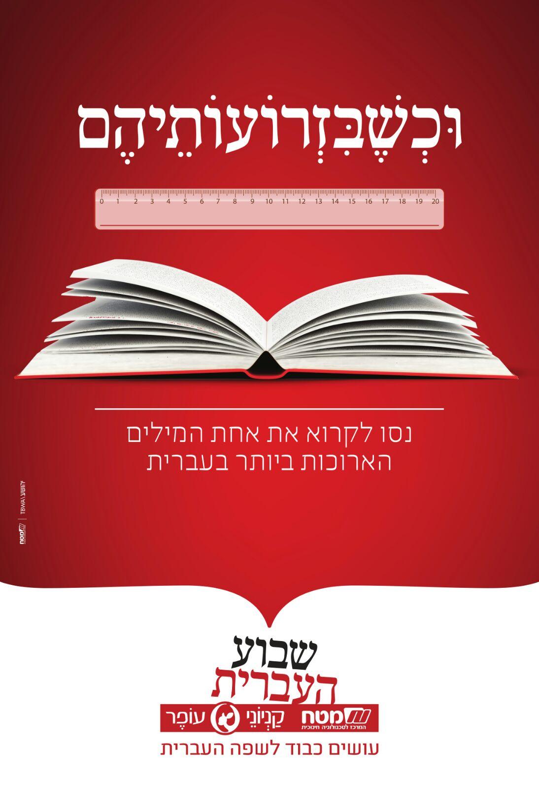 מסע פרסומי המציג את הצדדים המשעשעים של השפה העברית 2