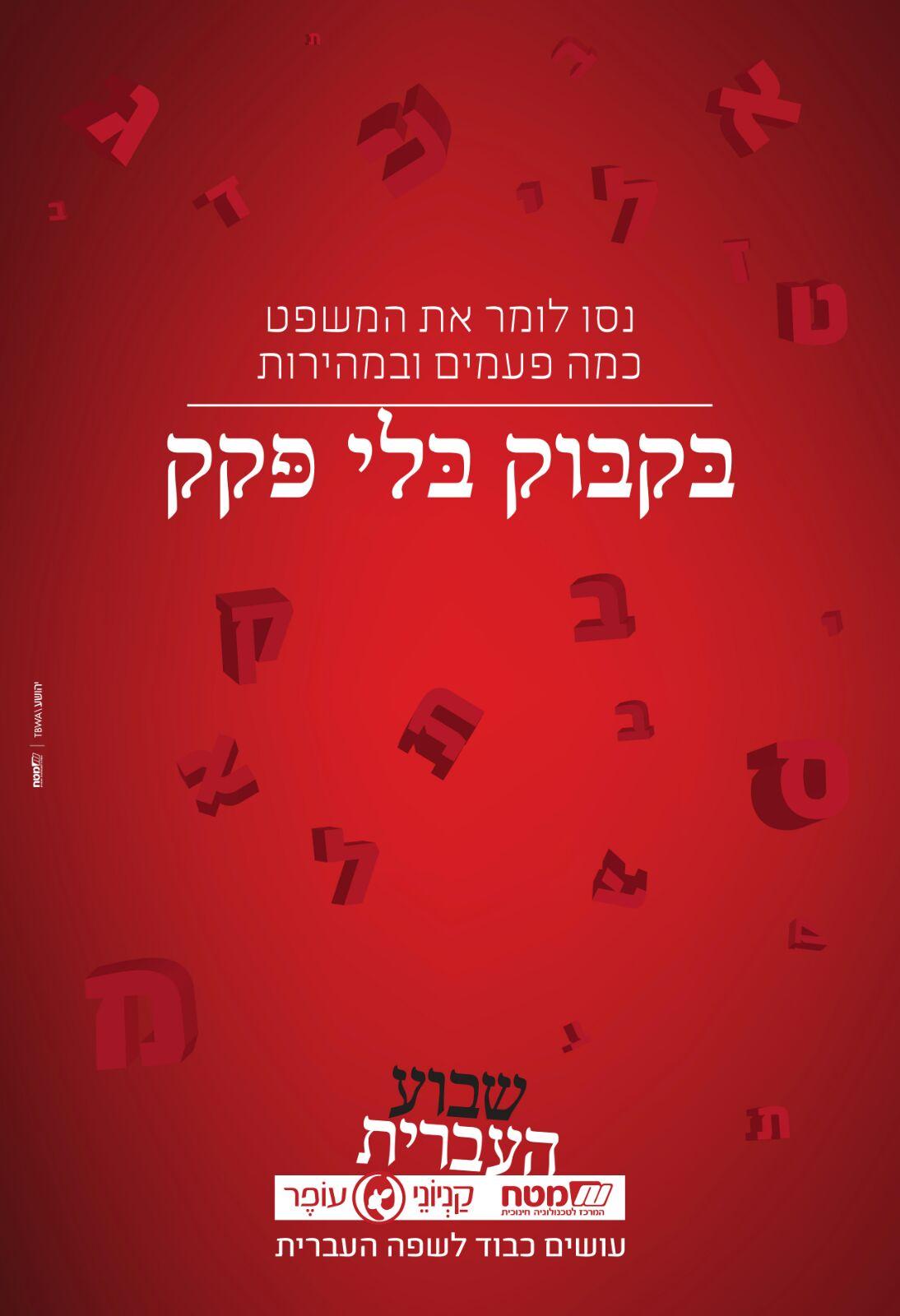 מסע פרסומי המציג את הצדדים המשעשעים של השפה העברית 4
