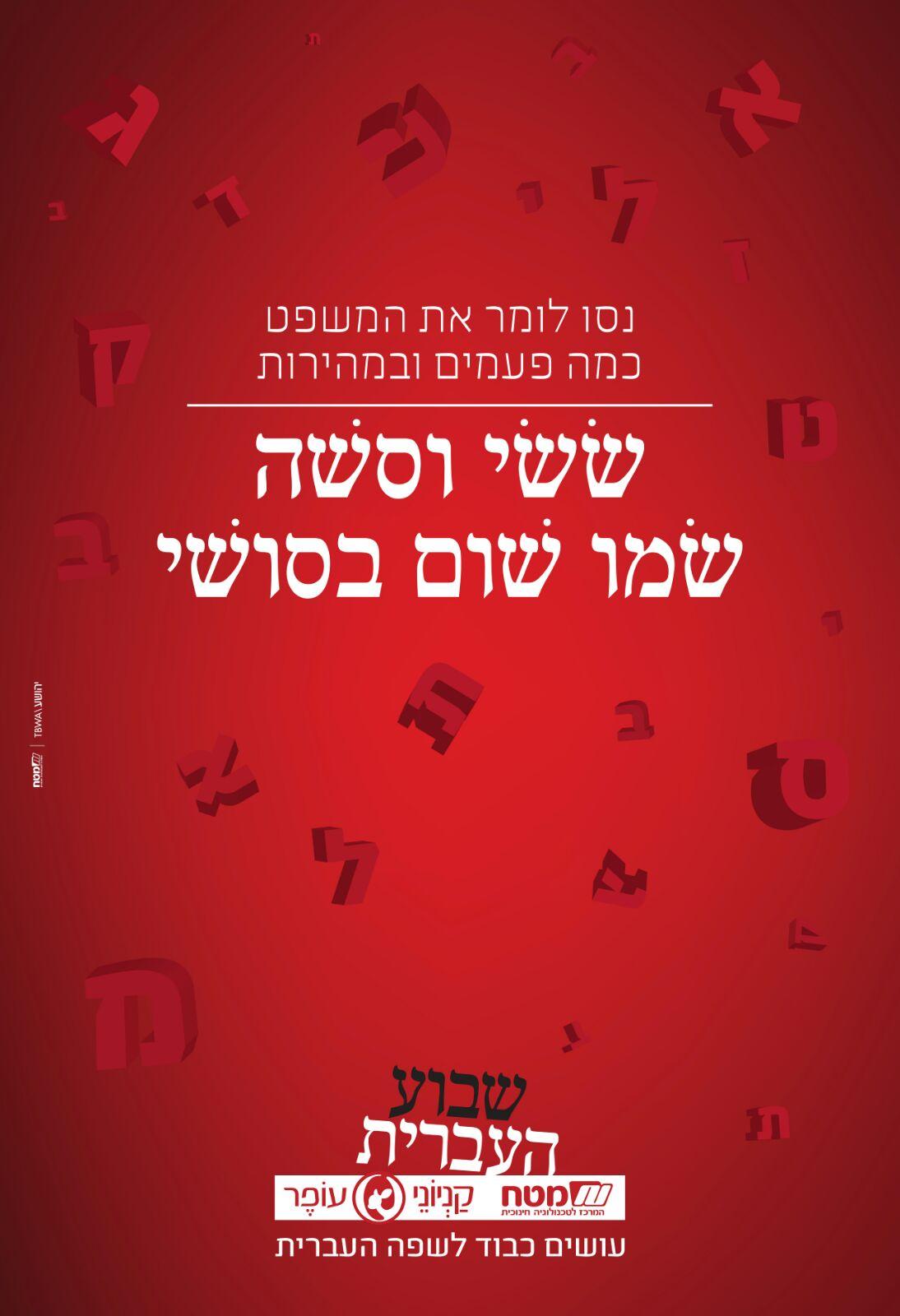 מסע פרסומי המציג את הצדדים המשעשעים של השפה העברית 6