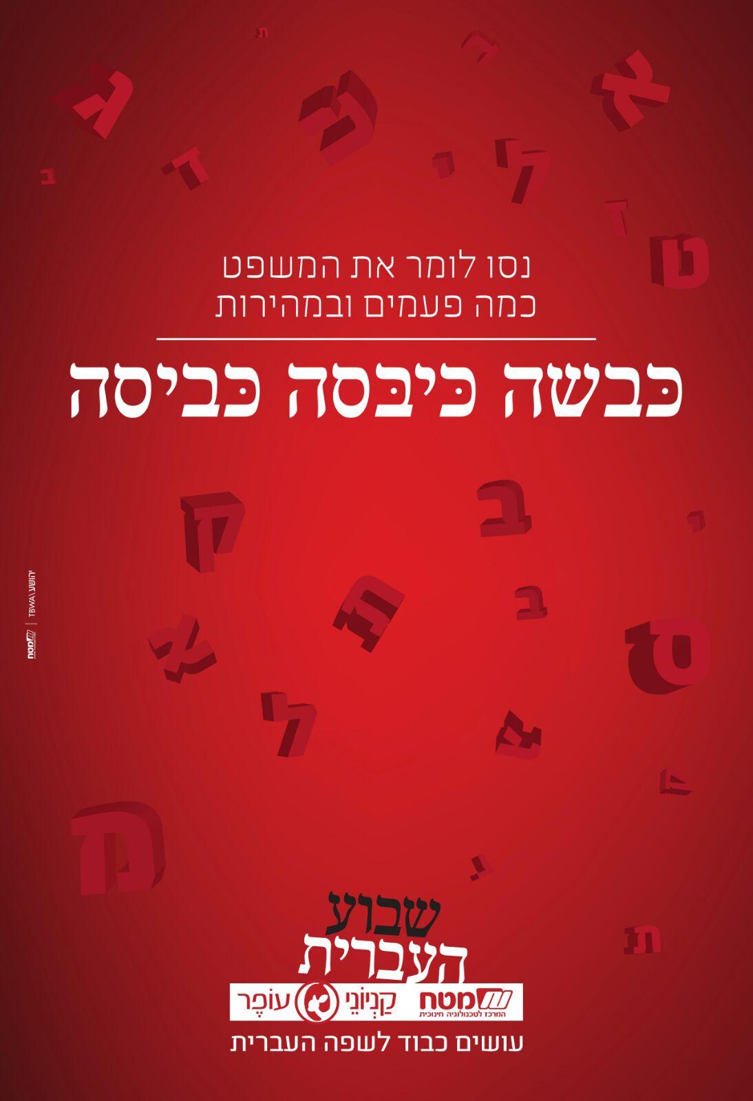 מסע פרסומי המציג את הצדדים המשעשעים של השפה העברית 7