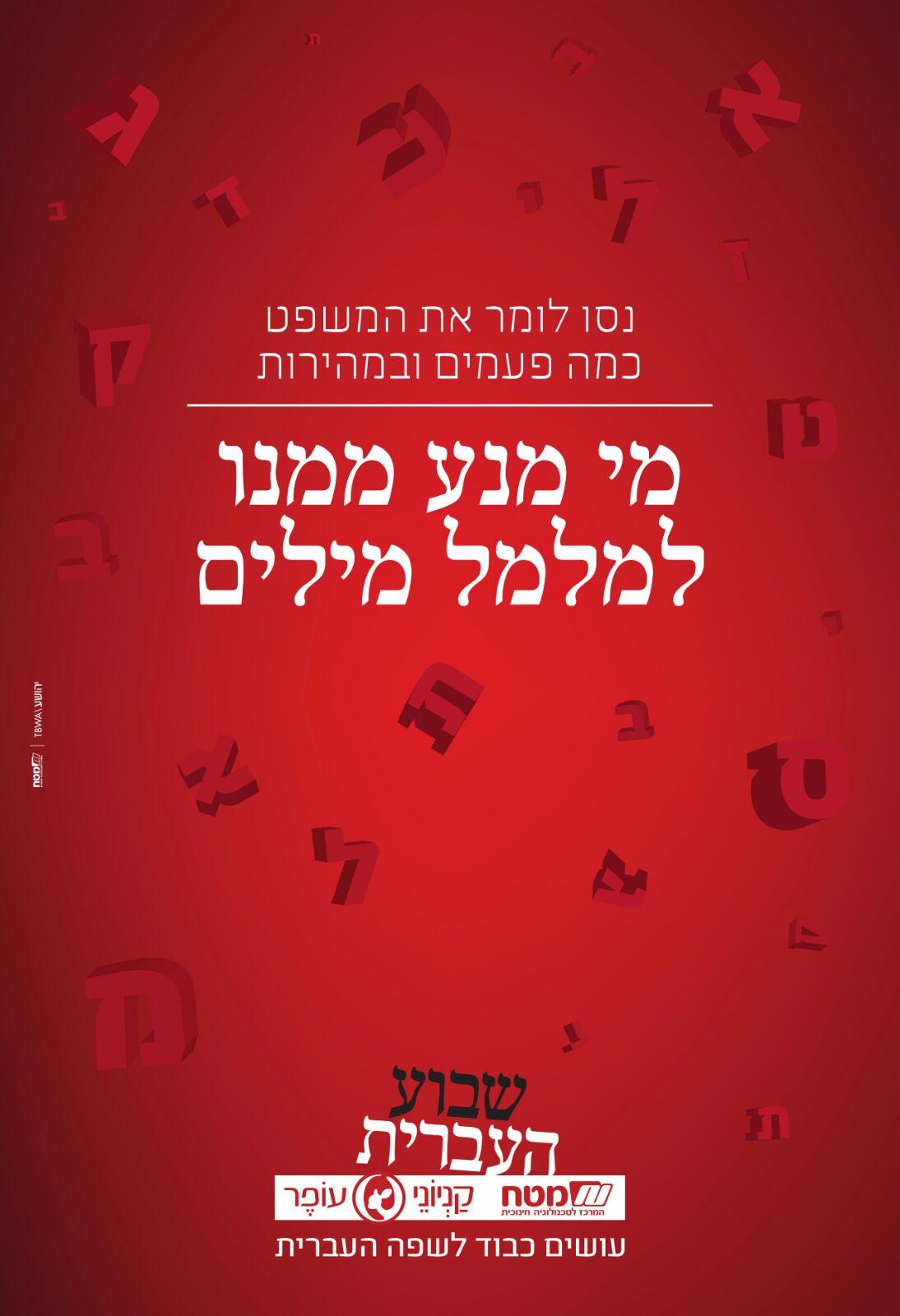 מסע פרסומי המציג את הצדדים המשעשעים של השפה העברית 8