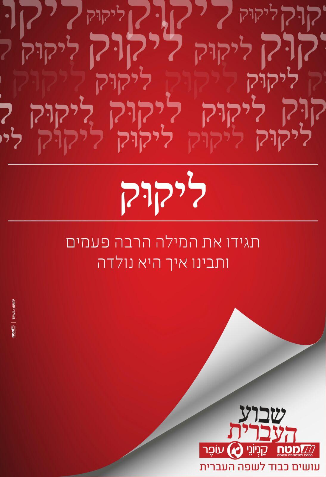מסע פרסומי המציג את הצדדים המשעשעים של השפה העברית 9