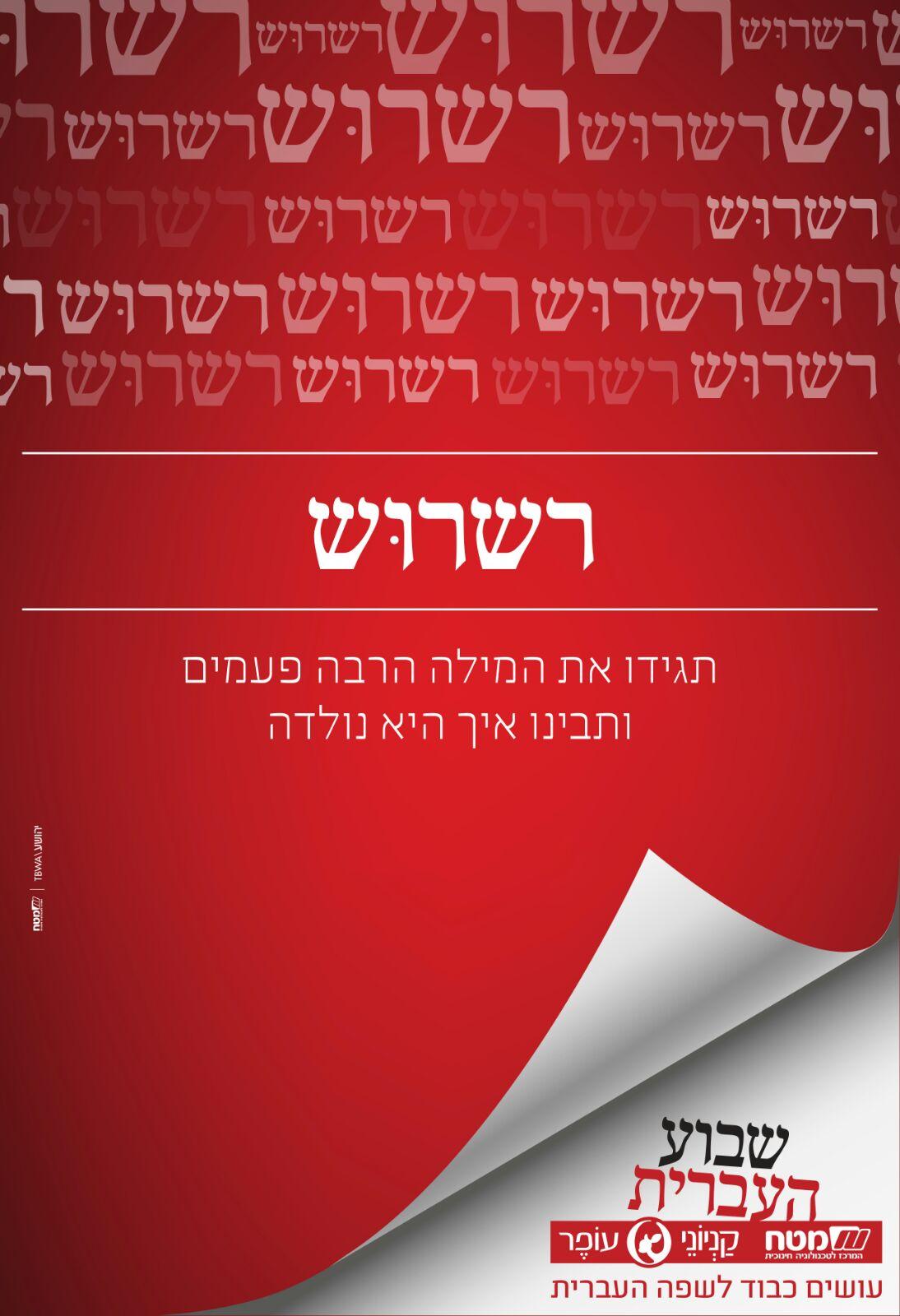 מסע פרסומי המציג את הצדדים המשעשעים של השפה העברית 11