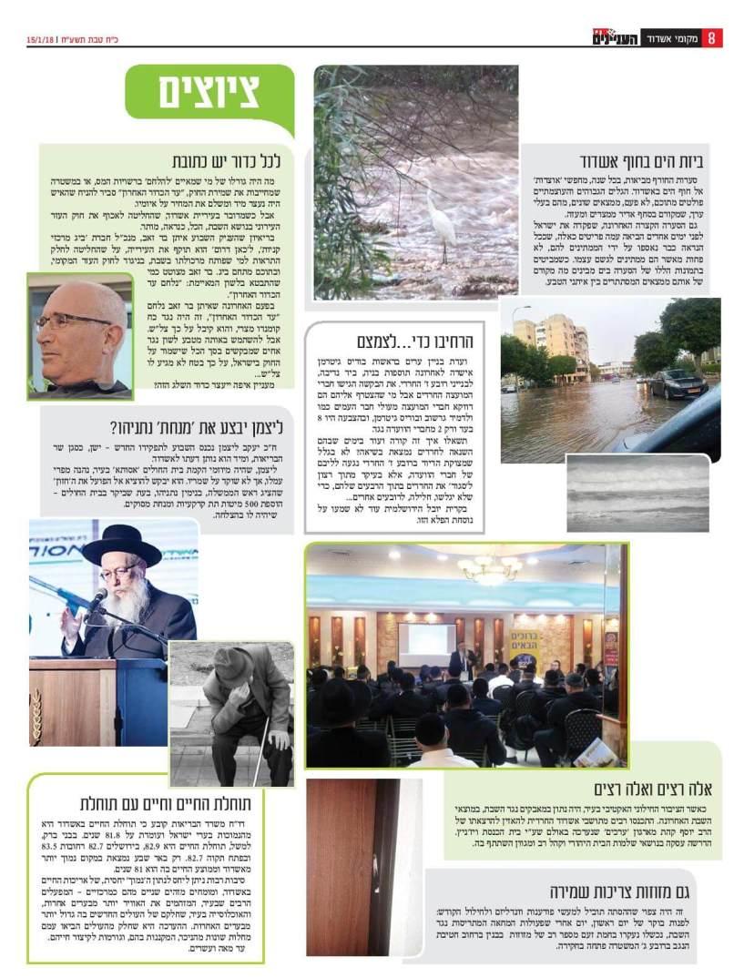 הכירו את המקומון החדש: 'מרכז העניינים - אשדוד' 5