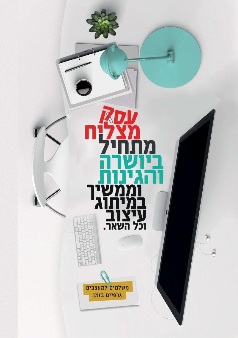 הכירו את נחמי רובין - מעצבת השראה 1