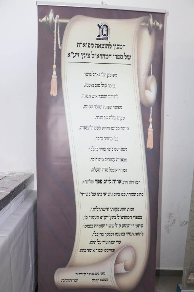 """יו""""ר בקהילה הרב לייבל פפר חיתן את בתו • גלריה 81"""