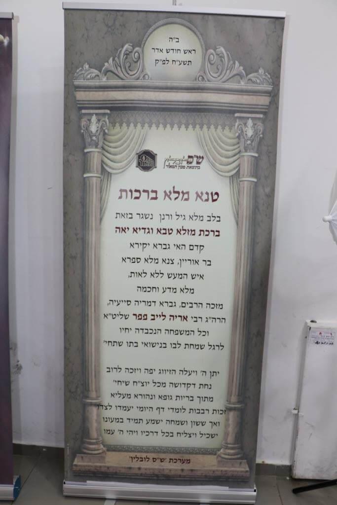 """יו""""ר בקהילה הרב לייבל פפר חיתן את בתו • גלריה 82"""