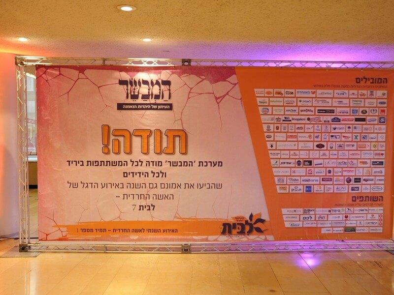 יותר מ-100 מותגים השתתפו באירוע השנתי של 'המבשר' • גלריה 34