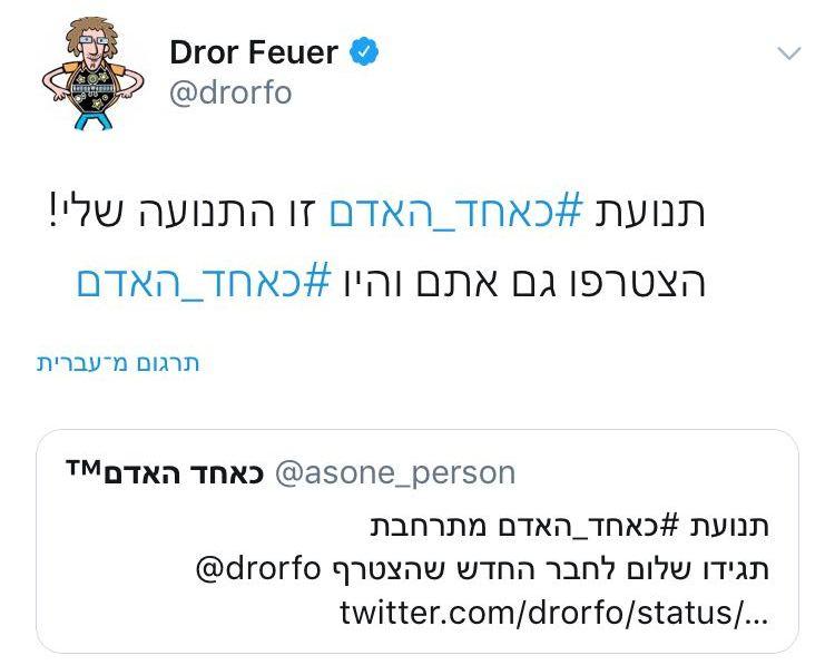 """ישראל כהן מתראיין """"כאחד האדם"""" 11"""